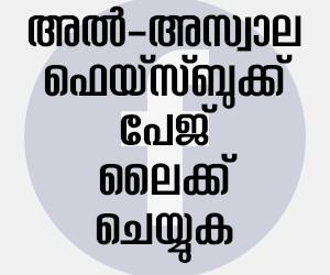 Facebook-Alaswala.jpg