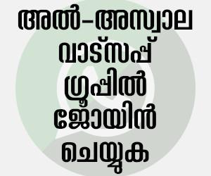 Whatsapp-Alaswala.jpg